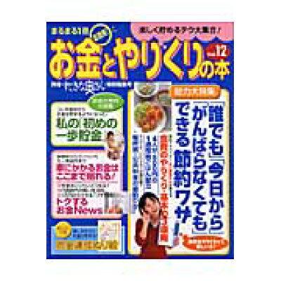 お金とやりくりの本  vol.12 /主婦と生活社