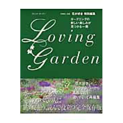 Loving garden   /主婦と生活社