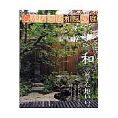 心がなごむ和風の庭 すてきなガ-デンデザイン  /主婦と生活社