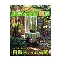 心がなごむナチュラルな庭 すてきなガ-デンデザイン  /主婦と生活社