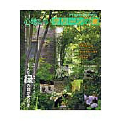 心地いいグリ-ンの庭 すてきなガ-デンデザイン  /主婦と生活社