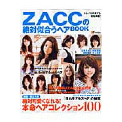 ZACCの絶対似合うヘアbook キレイを約束する髪型満載!  /主婦と生活社