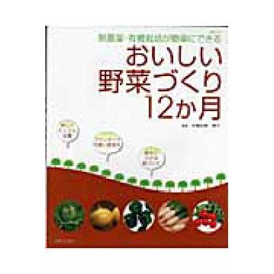 おいしい野菜づくり12か月 無農薬・有機栽培が簡単にできる  /主婦と生活社/本橋征輝
