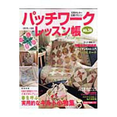 パッチワ-クレッスン帳  no.26 /主婦と生活社