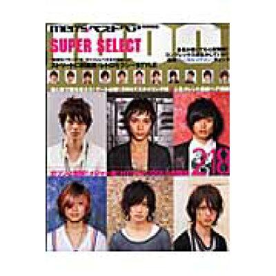 Men'sベストヘアsuper select 1000  2008年決定版 /主婦と生活社
