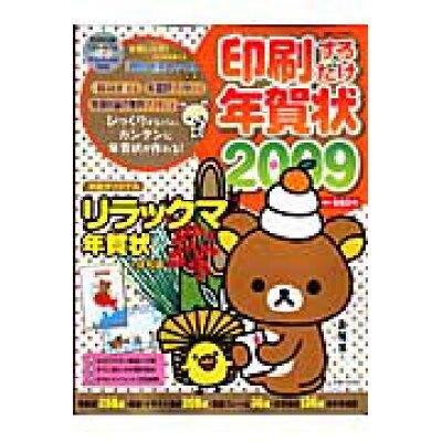 印刷するだけ年賀状  2009 /主婦と生活社