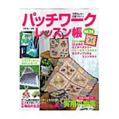 パッチワ-クレッスン帳  no.28 /主婦と生活社