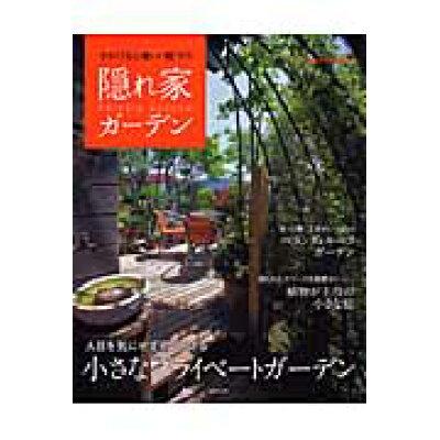 隠れ家ガ-デン 小さくても心地いい庭づくり  /主婦と生活社