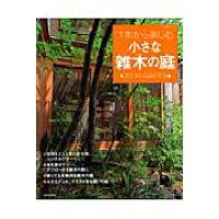 1本から楽しむ小さな雑木の庭   /主婦と生活社