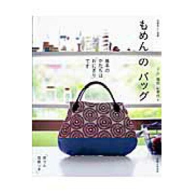 もめんのバッグ 基本のかたちは「おにぎり」です  /主婦と生活社/福田紀美代