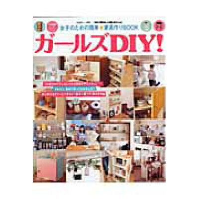 ガ-ルズDIY! 女子のための簡単★家具作りBOOK  /主婦と生活社