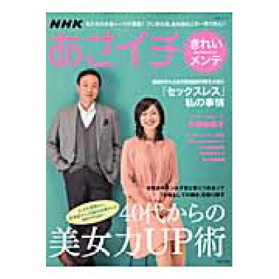 NHKあさイチきれいメンテ 40代からの美女力UP術  /主婦と生活社/主婦と生活社