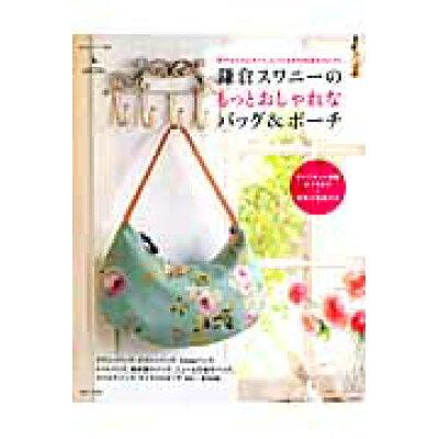 鎌倉スワニ-のもっとおしゃれなバッグ&ポ-チ 華やかでエレガント。とっておきの34品をセレクト  /主婦と生活社