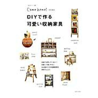 DIYで作る可愛い収納家具   /主婦と生活社
