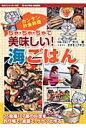 ちゃ・ちゃ・ちゃで美味しい!海ごはん カンタン釣魚料理  /海悠出版/大川直