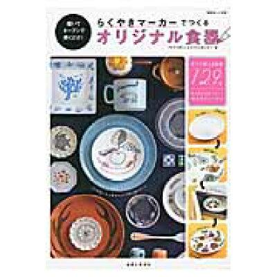 らくやきマ-カ-でつくるオリジナル食器 描いてオ-ブンで焼くだけ!  /主婦と生活社/ひとり暮らしをとことん楽しむ!編集部