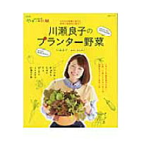 川瀬良子のプランタ-野菜 NHK趣味の園芸やさいの時間  /主婦と生活社/川瀬良子