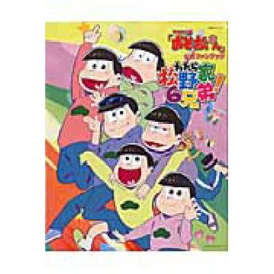 TVアニメ「おそ松さん」公式ファンブックわれら松野家6兄弟!   /主婦と生活社