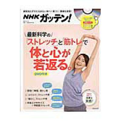 最新科学の「ストレッチ」と「筋トレ」で体と心が若返る。 NHKガッテン!  /主婦と生活社/日本放送協会
