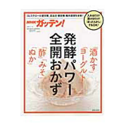 発酵パワ-全開おかず 「酒かす」「ヨ-グルト」「酢」「みそ」「ぬか」  /主婦と生活社/日本放送協会