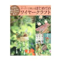 ガーデンで楽しむはじめてのワイヤークラフト   /主婦と生活社/原嶋早苗