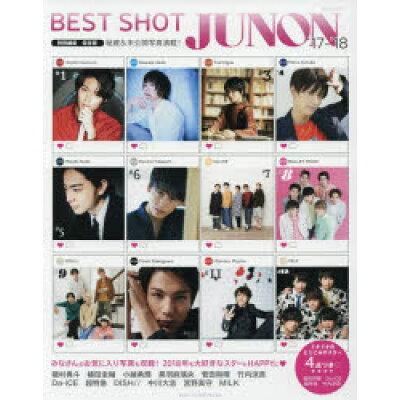 BEST SHOT JUNON  '17-'18 /主婦と生活社