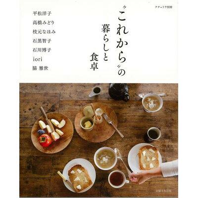 """""""これから""""の暮らしと食卓   /主婦と生活社"""