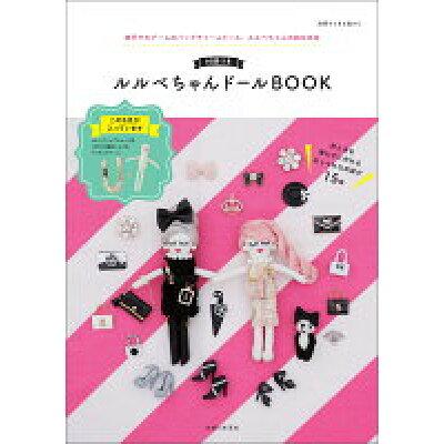 付録つきルルベちゃんドールBOOK   /主婦と生活社