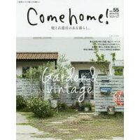 Come home!  vol.55 /主婦と生活社