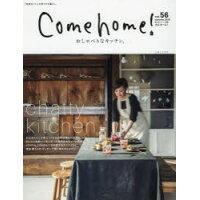 Come home!  vol.56 /主婦と生活社