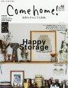 Come home!  vol.62 /主婦と生活社