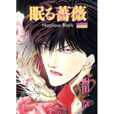 眠る薔薇 Narcissus black  /主婦と生活社/内田一奈