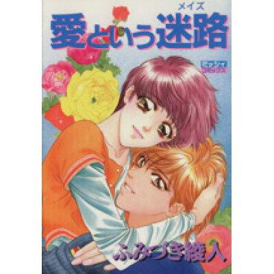 愛という迷路   /主婦と生活社/ふみづき綾人