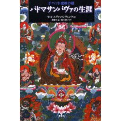 チベット密教の祖パドマサンバヴァの生涯   /春秋社/ウォルタ-・Y.エヴァンス・ヴェンツ
