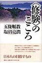 〈修験〉のこころ   /春秋社/五条順教