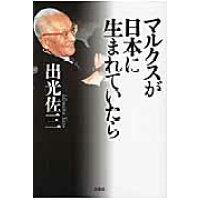 マルクスが日本に生まれていたら   新版/春秋社/出光佐三