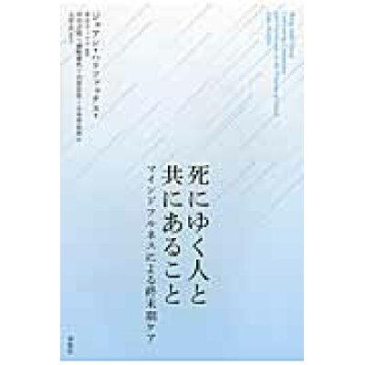 死にゆく人と共にあること マインドフルネスによる終末期ケア  /春秋社(千代田区)/ジョ-ン・ハリファックス