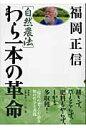 自然農法わら一本の革命   新版/春秋社/福岡正信