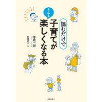 読むだけで子育てがうんと楽しくなる本   /春陽堂書店/原坂一郎
