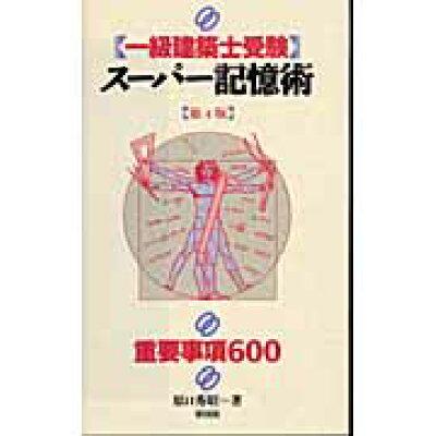 〈一級建築士受験〉ス-パ-記憶術 重要事項600  第4版/彰国社/原口秀昭