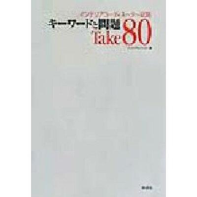 インテリアコーディネーター試験 キーワードと問題Take80   /彰国社/テイクプロジェクト