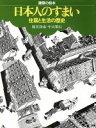 日本人のすまい 住居と生活の歴史  /彰国社/稲葉和也