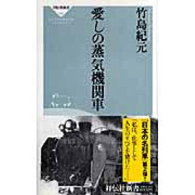 愛しの蒸気機関車   /祥伝社/竹島紀元