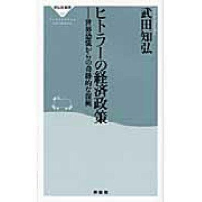 ヒトラ-の経済政策 世界恐慌からの奇跡的な復興  /祥伝社/武田知弘
