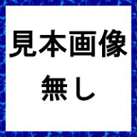 真夜中の使者   /祥伝社/勝目梓