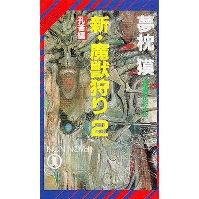 新・魔獣狩り 長編超伝奇小説 2 /祥伝社/夢枕獏