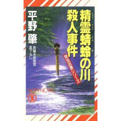 精霊蜻蛉の川殺人事件 長編本格推理  /祥伝社/平野肇