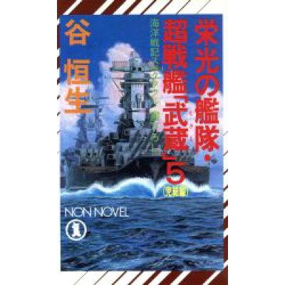 栄光の艦隊・超戦艦「武蔵」 海洋戦記スペクタクル 5(完結編) /祥伝社/谷恒生
