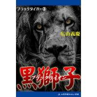 黒獅子(ブラック・ライオン) 長編ハ-ド・サスペンス  /祥伝社/広山義慶