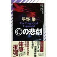 "Cの悲劇 The tragedy of ""copyright  /祥伝社/平野肇"